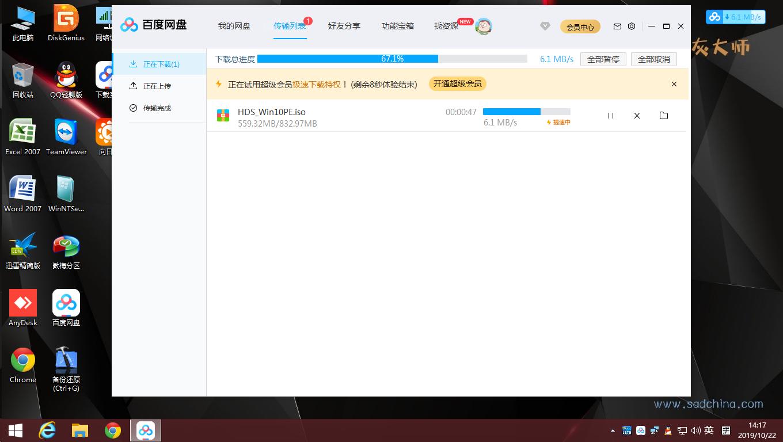 PE下安装百度网盘客户端.png