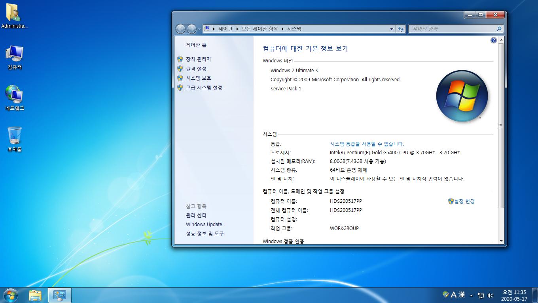 Win7 SP1 韩文旗舰版系统(한글)64位下载