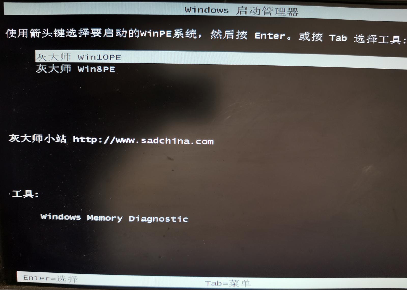 灰大师Win8PE_Win10PE二合一iso镜像下载
